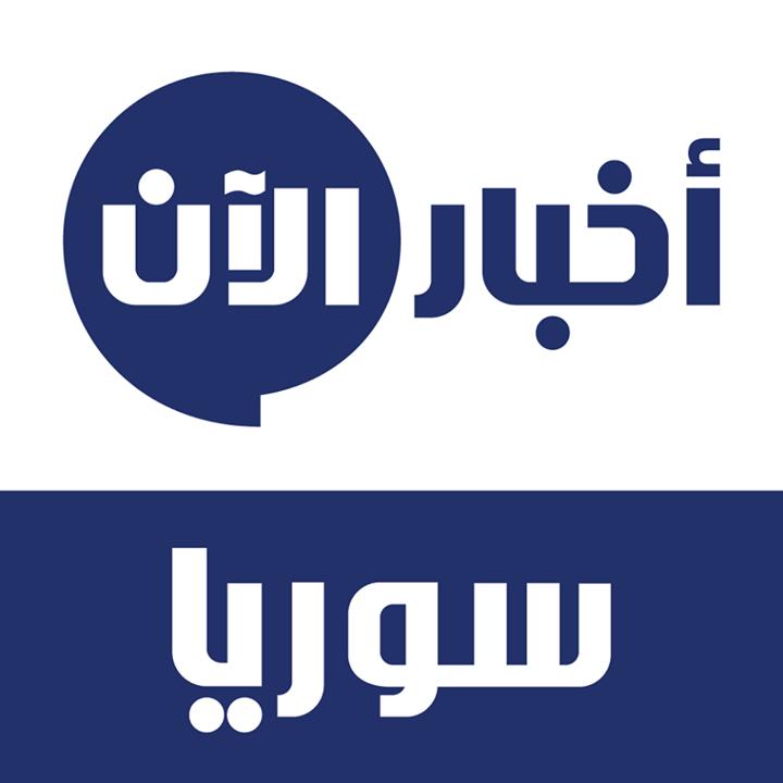 سوريا الآن ⁞ Syria Alaan Bot for Facebook Messenger