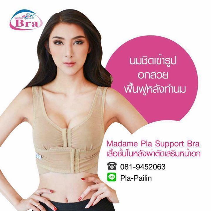 ซัพพอร์ต บรา Madame Pla Support  Bra เสื้อชั้นในหลังศัลยกรรมเสริมหน้าอก Bot for Facebook Messenger