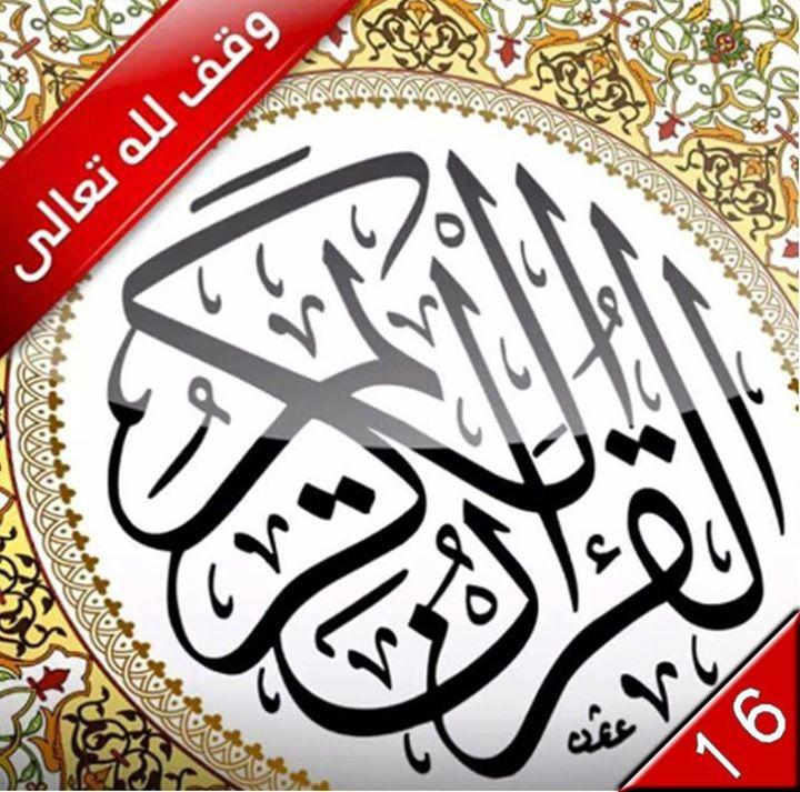 أهل القرآن الكريم Bot for Facebook Messenger
