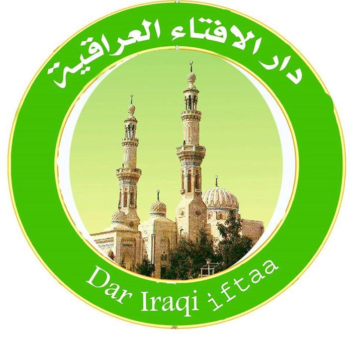 دار الافتاء العراقية Bot for Facebook Messenger