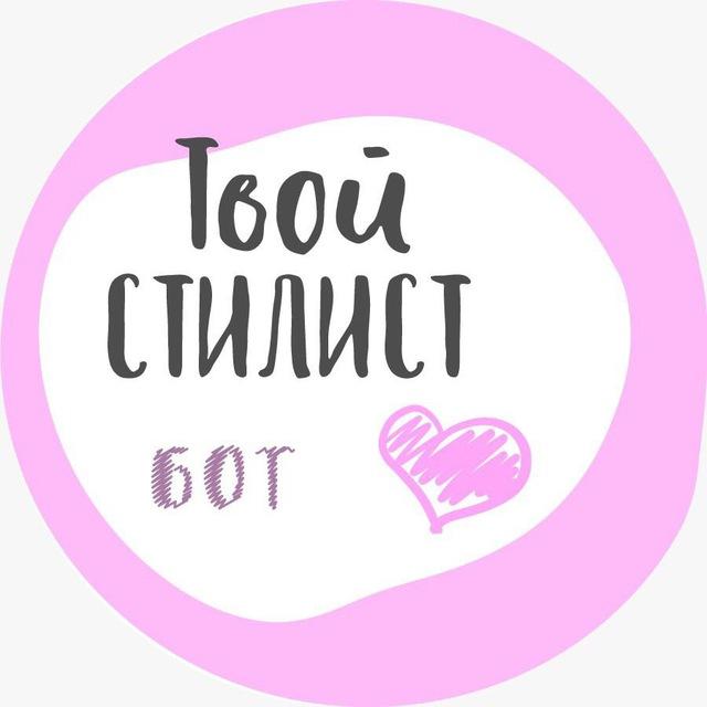 TvoyStylistBot for Telegram