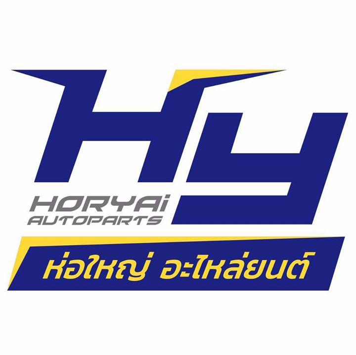 ห่อใหญ่ อะไหล่ยนต์ -Horyai Autoparts Bot for Facebook Messenger