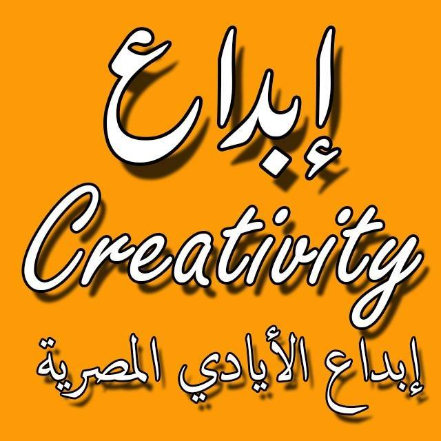 إبداع Creativity Bot for Facebook Messenger