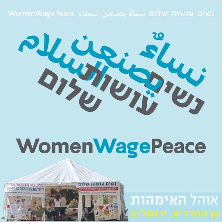 נשים עושות שלום - نساء يصنعن السلام  - Women Wage Peace Bot for Facebook Messenger