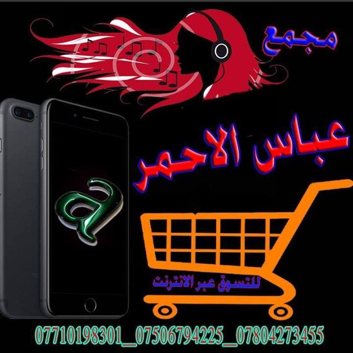 مجمع عباس الاحمر لتجارة الهواتف النقالة Bot for Facebook Messenger
