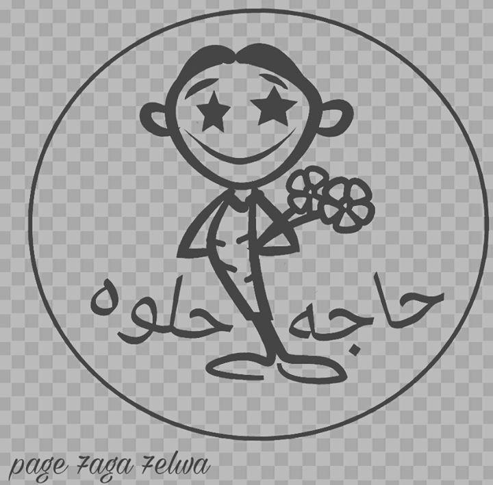 حاجه حلوه Bot for Facebook Messenger