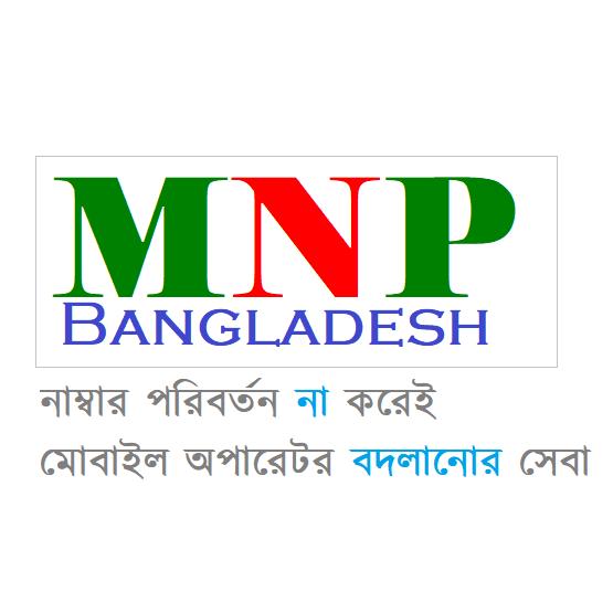 Mobile Number Portability - MNP Bangladesh Bot for Facebook