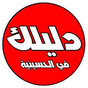 دليلك في الحسينية Bot for Facebook Messenger