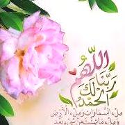 الرقية الشرعية  للرزق والزواج والشفاء دواء وعلاج Quran Tutor  Quran voice Bot for Facebook Messenger